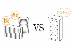 証券VS不動産