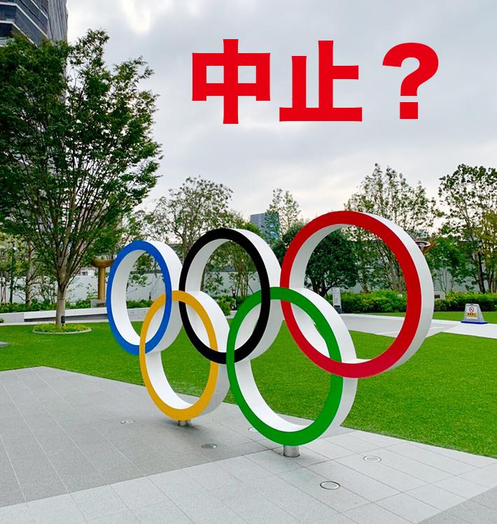 たら に オリンピック 中止 なっ