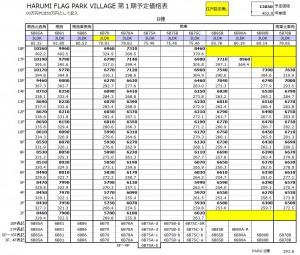 harumi_flag_1st_plicelist_park_B20190604